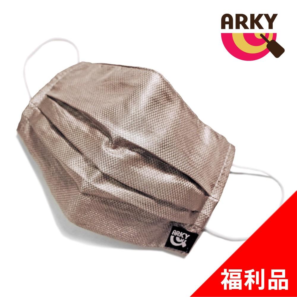 ARKY 銀纖維抗菌口罩套 (1入)(福利品)