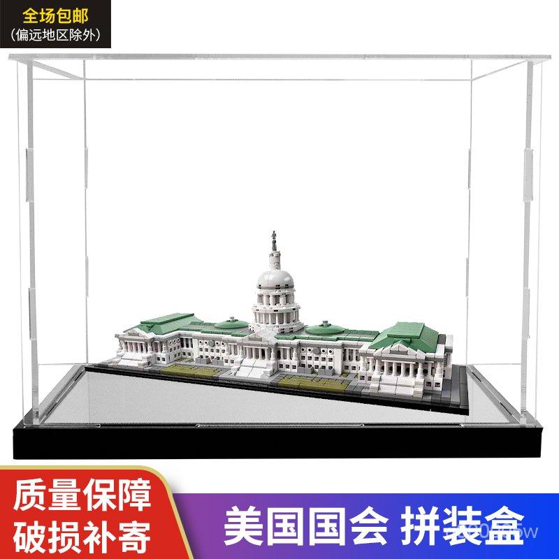 樂高積木展示盒#亞克力展示盒樂高21030 美國國會大廈建築LEGO模型收納盒防塵罩 ORtj