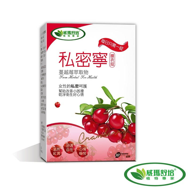 【威瑪舒培】私密寧蔓越莓 膜衣錠 (30錠/盒) 高規格濃縮 花青素 私密保養 蔓越莓錠