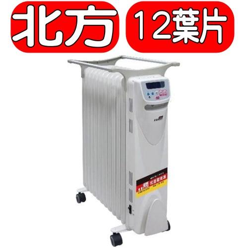 《可議價》北方【NRD1281】電子式葉片恆溫電暖爐