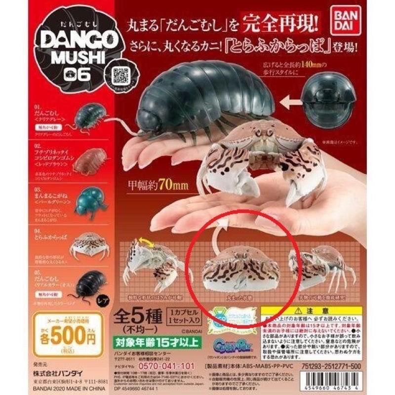 現貨 BANDAI 轉蛋 扭蛋 糰子蟲造型轉蛋06 糰子蟲 饅頭蟹 螃蟹