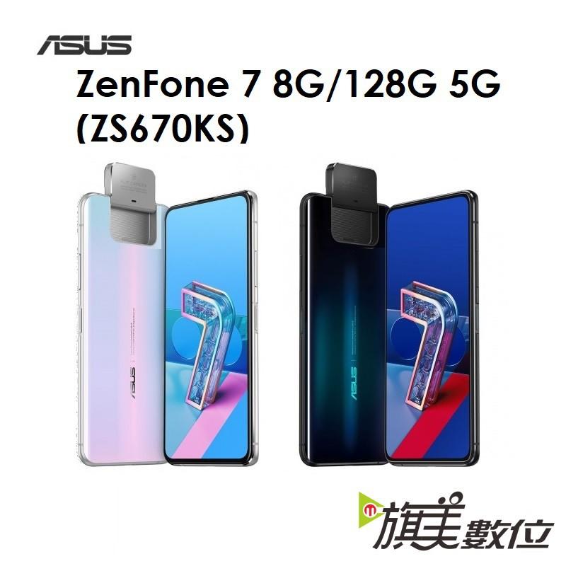 華碩 ASUS ZenFone 7(ZS670KS)6.67吋 8G/128G 5G手機