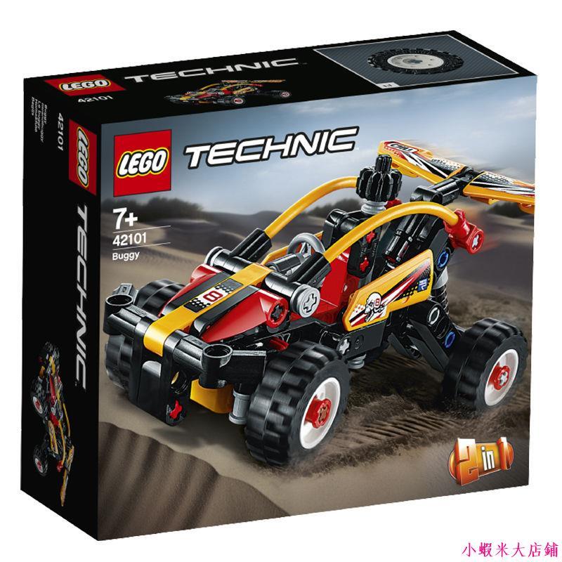 【正品】 樂高(LEGO) 樂高(LEGO) 樂高積木 積木 Technic機械組 42101沙灘越野車