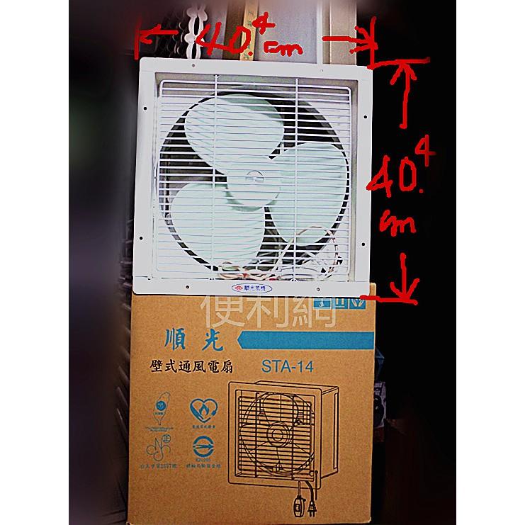 14〞順光壁式通風電扇 排風扇(STA-14) 附百葉片裝置 35W 110V 60Hz 扇葉尺寸:35cm-【便利網】