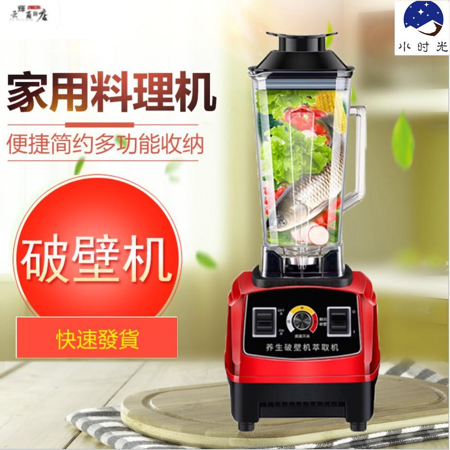 【台灣*熱賣*現貨】Sinbo 破壁機 110V 榨汁機 豆漿機 絞肉機 攪拌機 水果機 果汁機 碎冰機
