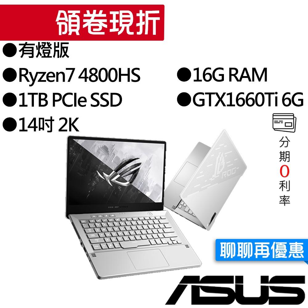 ASUS 華碩 GA401IU-0192D4800HS R7/GTX1660Ti 獨顯 14吋 2K 輕薄 電競筆電