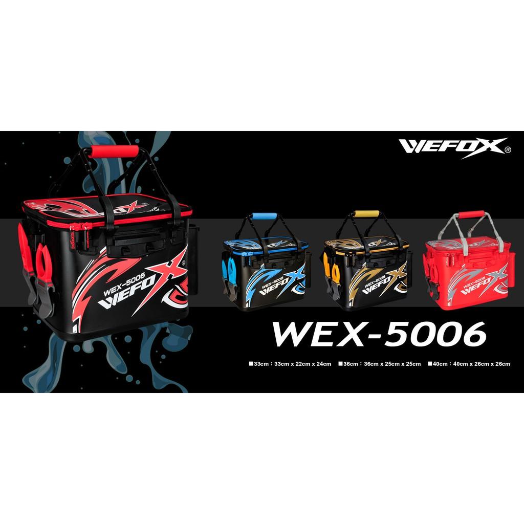【現貨供應】鉅灣威狐 WEX-5006 雙色餌袋 AS袋 收納袋 工具袋 架竿