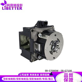EPSON ELPLP93 投影機燈泡 For EB-G7000W、EB-G7100 桃園市