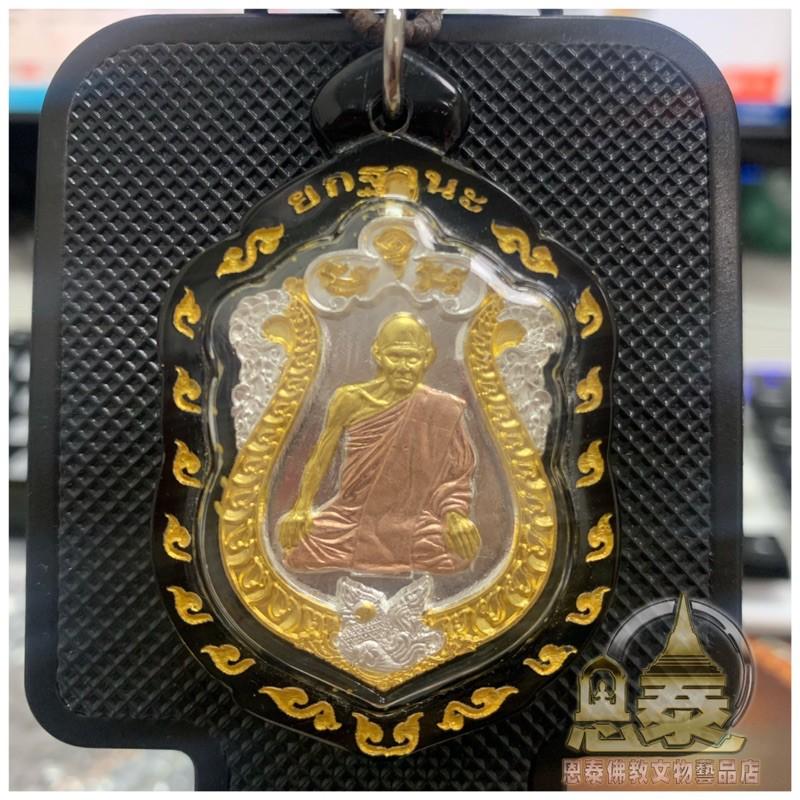 龍普隆 捨瑪自身 銀 銅合金