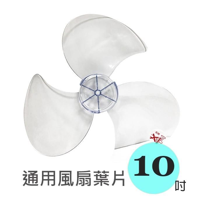 A級風葉10吋 12吋 14吋 16吋通用型扇葉/葉片/電風扇扇葉/材料/台灣製造/三片葉片/電風扇片/家用風葉