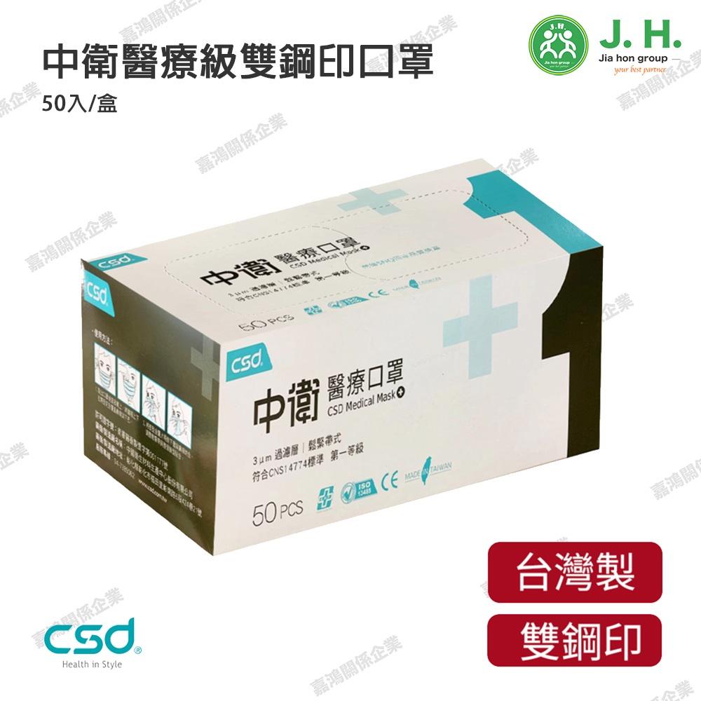 【嘉鴻推薦-csd中衛】原廠授權!100%原廠正貨 中衛醫療口罩  台灣製造 一級口罩 藍色 平面三層