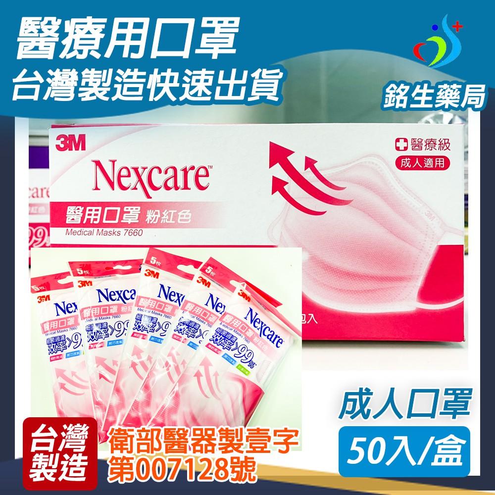 【銘生藥局】台灣製造成人醫療用口罩-3M醫用口罩-藍色粉色-50入/盒 (3M)