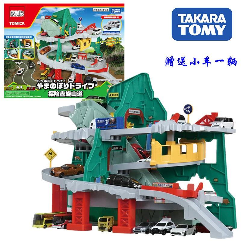 TOMY多美卡合金車軌道套裝男玩具TOMICA探險盤旋山道變速高速公路