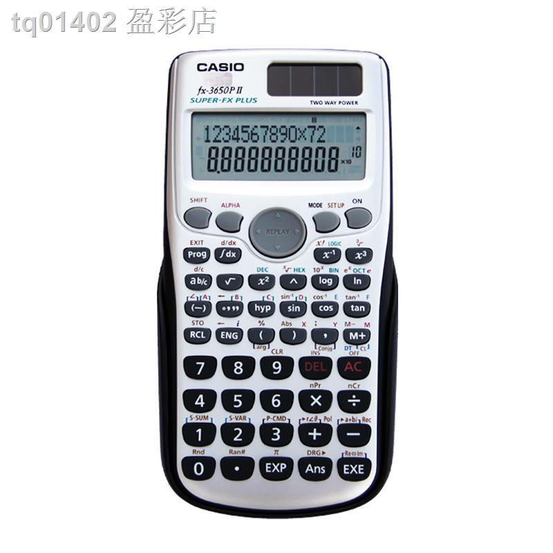 現貨正品卡西歐FX-3650PII科學編程計算機工程統計用專業計算器P II