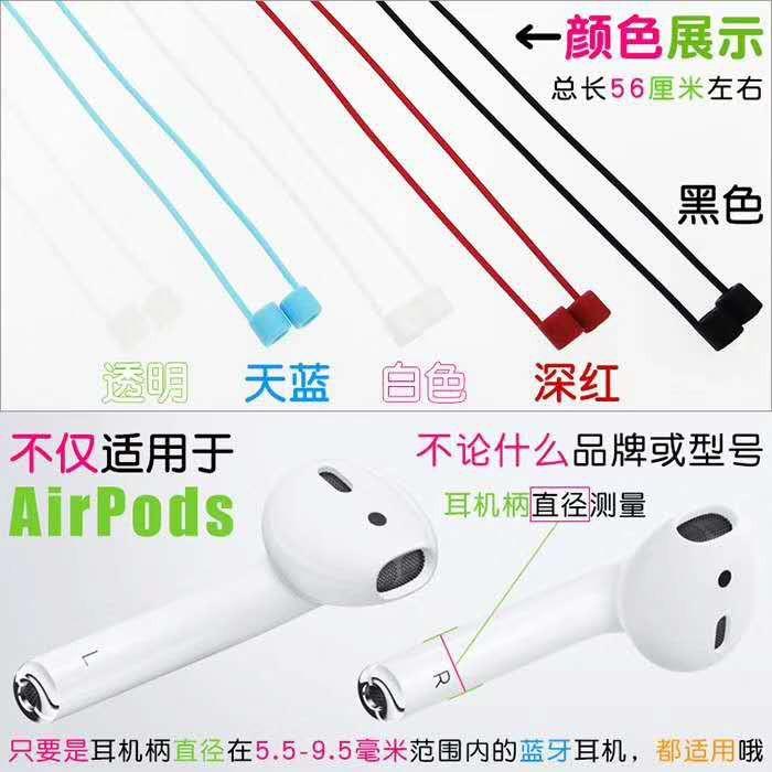 耳機掛繩 適用於Airpods耳機保護套 耳機保護掛繩 防丟失耳機硅膠掛繩 防丟繩 防丟線 耳機線 耳機防丟繩 硅膠掛繩
