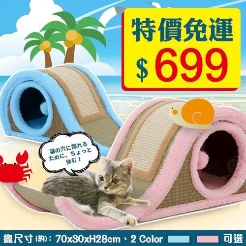 寵喵樂《蝸牛造型草蓆貓抓板》YS89227