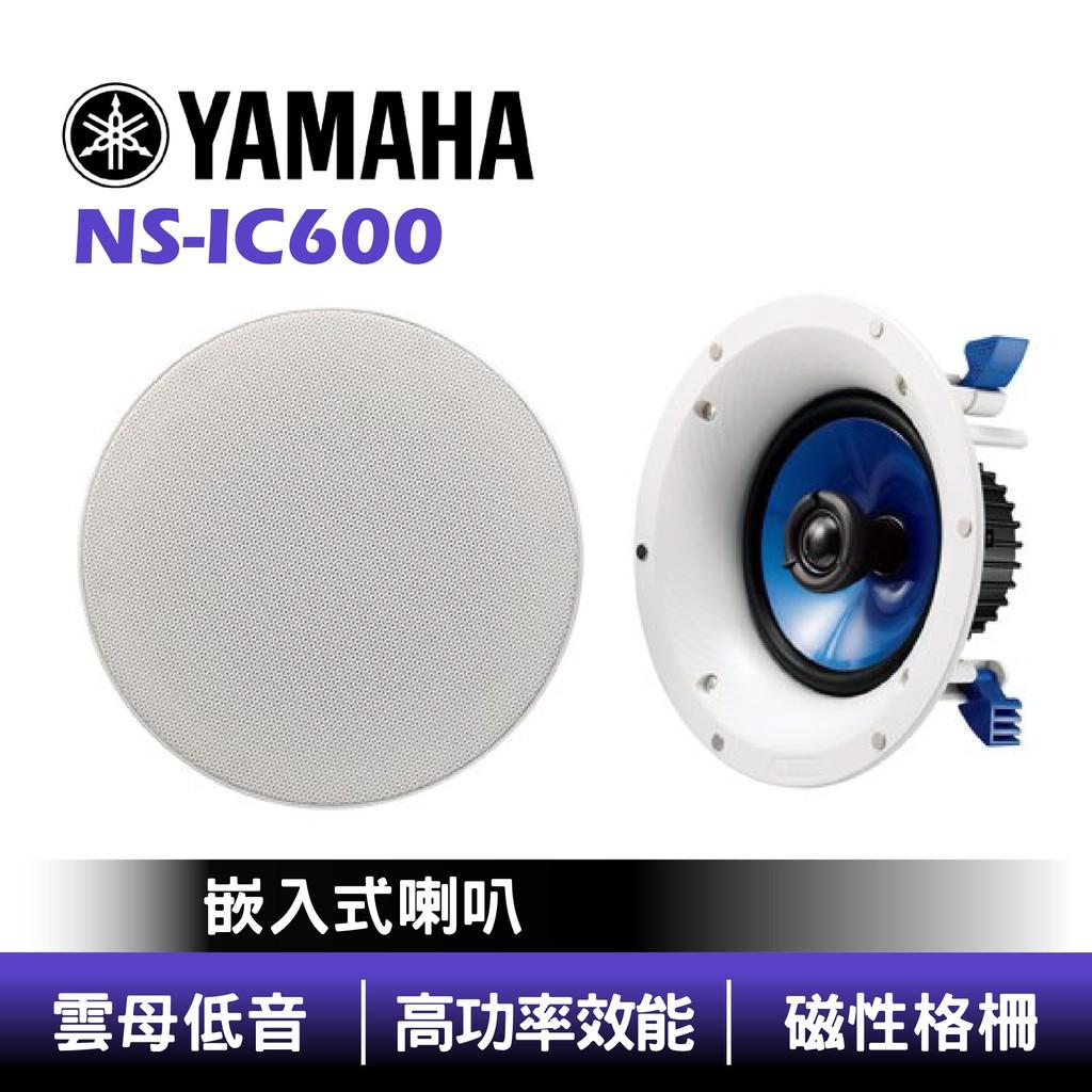 YAMAHA 台灣山葉 NS-IC600 | 崁入式 喇叭 | IC600 單支售【有現貨】