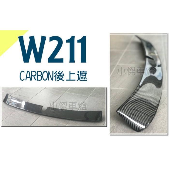 JY MOTOR 車身套件~BENZ 賓士 W211 碳纖維 卡夢 CARBON 後上遮 頂翼
