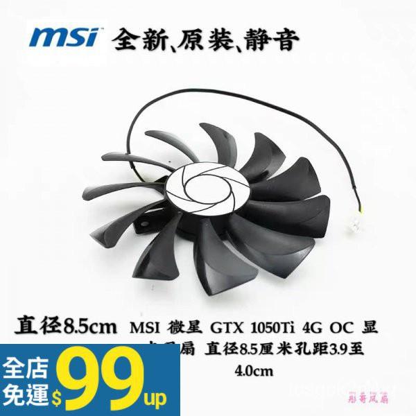 散熱風扇-顯卡風扇MSI 微星 GTX 1050Ti 4G OC 顯卡風扇 直徑8.5厘米孔距3.9至4.0cm現貨-包