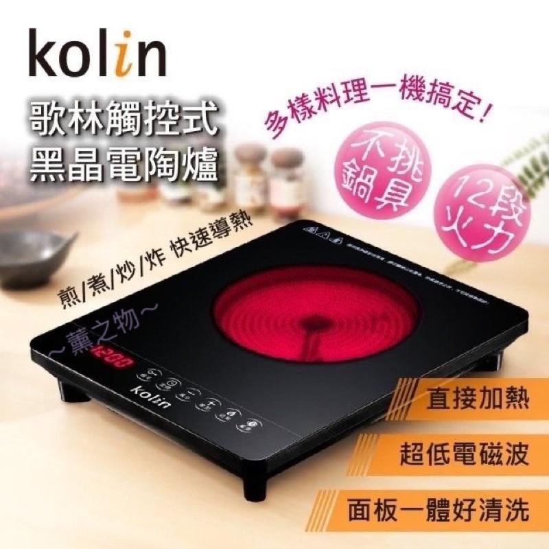 ~薰之物~ (含運) KOLIN 歌林 KCS-MNR1223 2020年最新款 觸控式 黑晶電陶爐 電陶爐 電磁爐