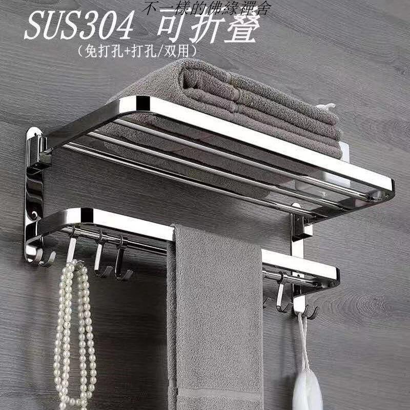 摺疊浴巾架 304不鏽鋼 衛生間免打孔置物架 浴室活動毛巾架