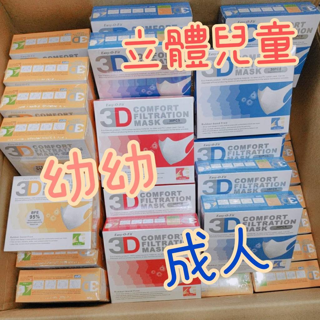 兒童口罩 3d幼幼口罩 美國Easy-O-Fit透氣三層立體口罩 台灣製 LIFU 22299