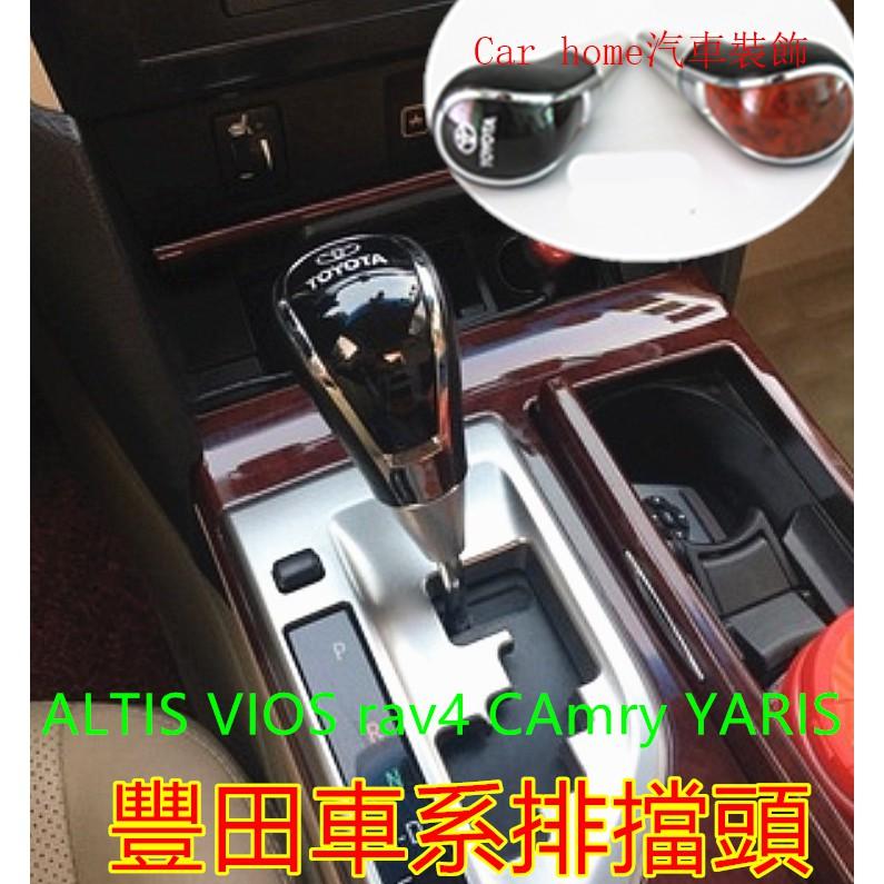 豐田排擋頭 排檔按鈕 打檔ALTIS VIOS rav4 CAmry YARIS排擋套 專車專用 排擋桿 自動擋