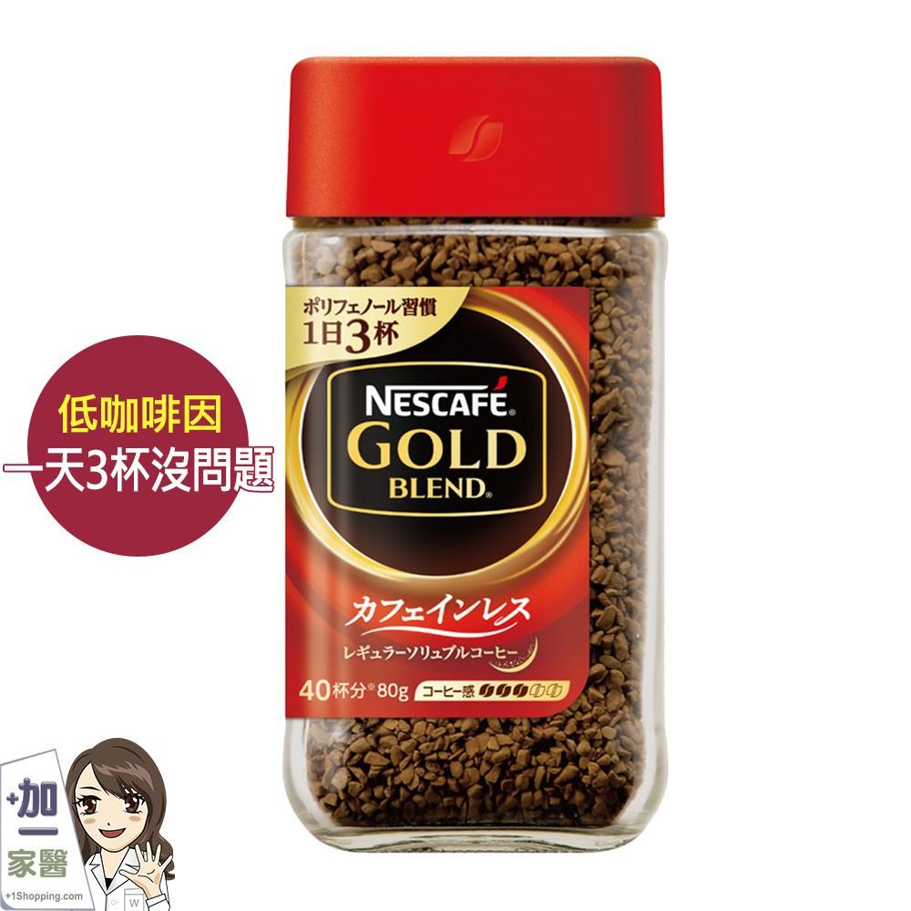 Nestle 雀巢 金牌微研磨咖啡低咖啡因 80g 最新現貨 低咖啡因