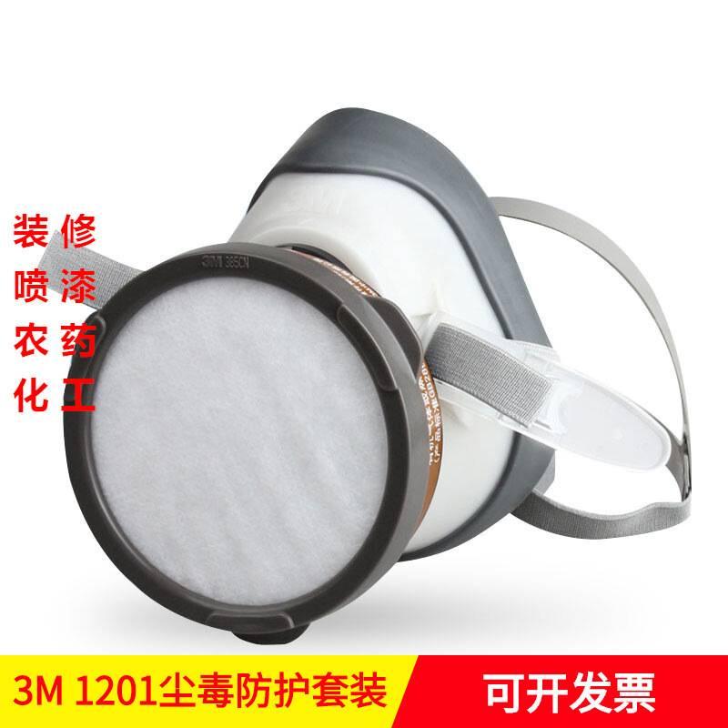 現貨批發 3M防毒口罩 防粉塵 防毒面具套裝 噴漆化工農藥 防塵防毒口罩