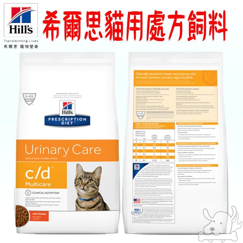 【希爾思Hill's】貓飼料 c/d cd Multicare 泌尿道護理 8.5磅 6kg 處方飼料 貓飼料 成貓