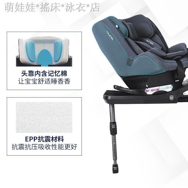✙✳♦荷蘭NUNA REBL plus兒童新生兒汽車座椅0-4歲安全座椅isofix