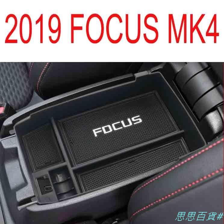滿減 福特Ford 2019 MK4 FOCUS 4門/ 5門 中央扶手 置物盒 儲物盒 收納盒 零錢盒 中央扶手盒FO