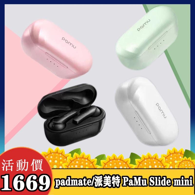 【超商免運】padmate/派美特 PaMu Slide mini 派美特 真無線藍牙耳機 雙麥降噪 高通芯片 運動耳機