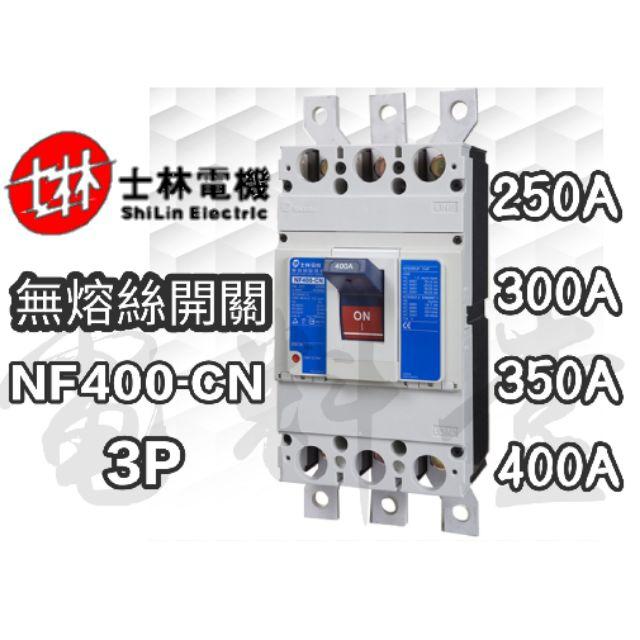 【電子發票 公司貨】士林電機 NF系列 NF 400-CN 3P 無熔絲開關 無熔線斷路器 動力型 士林