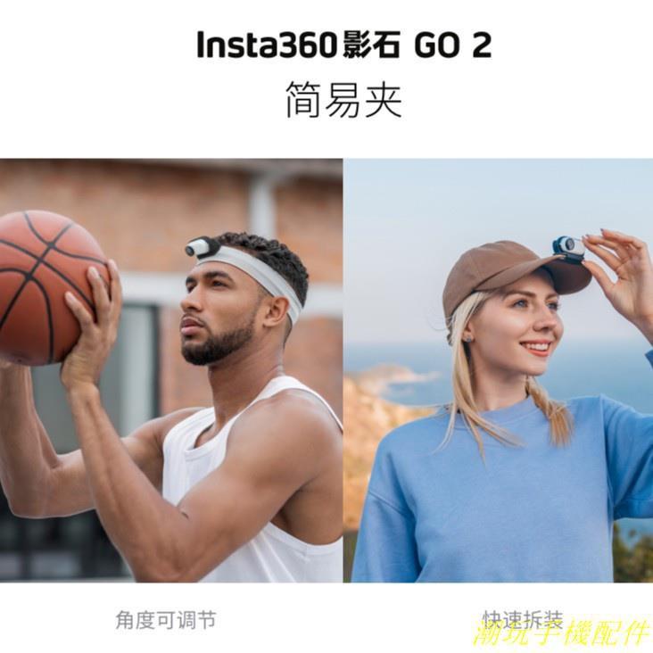 Insta360影石GO 2 磁吸掛繩簡易夾轉向支架Insta360 GO2官方標準配件潮玩手機配件
