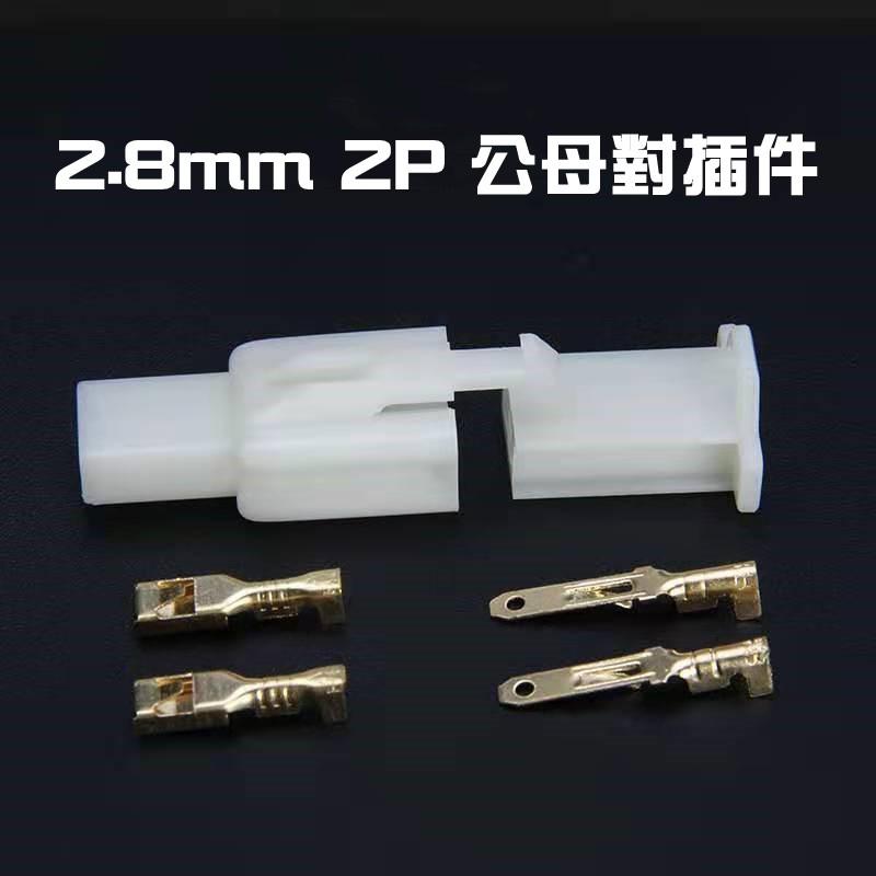 『台灣現貨』電摩 2.8mm 公母對插件 2P 4P 6P 插簧+插件+公母塑殼 通用 X戰警 極客 電動車 改裝 零件