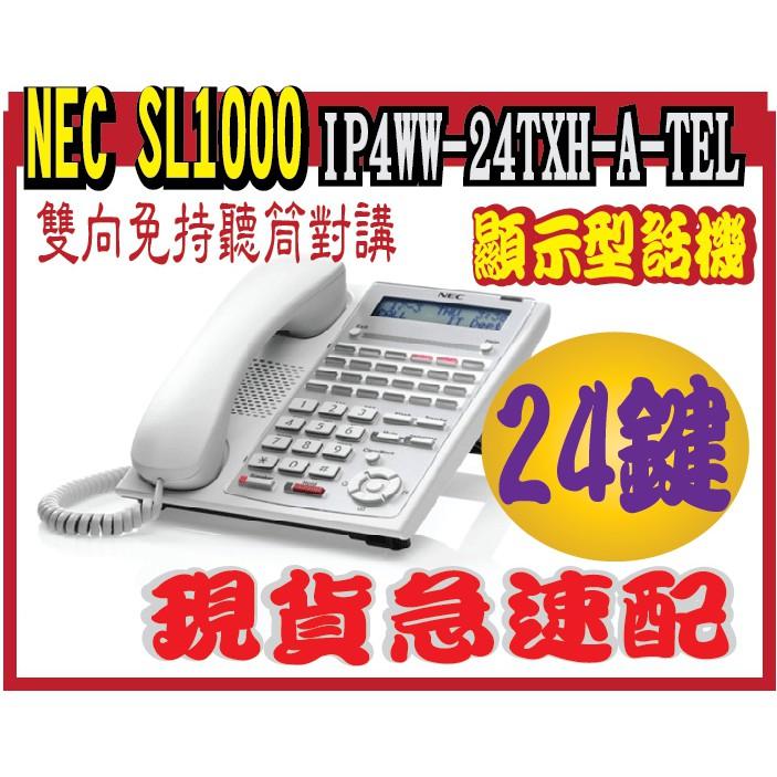 IP4WW-24TXH-A-TEL (WH)(BK)24 鍵顯示型話機 (白色 or 黑色)NEC SL1000