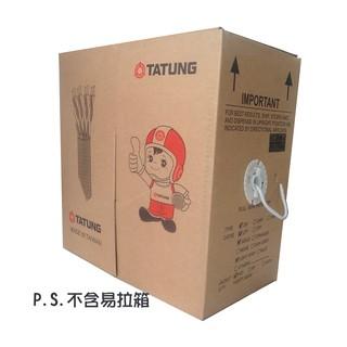 大同網路線 CAT6 CAT.6 (23AWG) 純銅 50米 55米 現貨供應~(119PC網路耗材批發商) 彰化縣