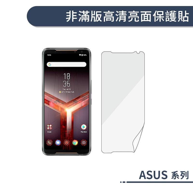 ASUS 非滿版高清亮面保護貼 ZenFone5 ZE620KL ZenFone 5Z 5Q ZC600KL 保護膜