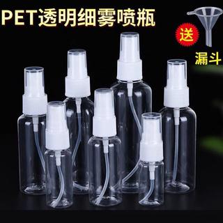 【現貨送漏斗】 透明PET噴霧瓶30ml 50ml 100ml 噴瓶 真空乳液瓶 噴霧瓶 按壓瓶 分裝瓶 化妝水 噴霧罐