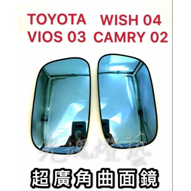 光魂燈藝 廣角鏡 TOYOTA CAMRY ALTIS  VIOS   後視鏡 曲面鏡 防炫光藍鏡 廣角烙鏡