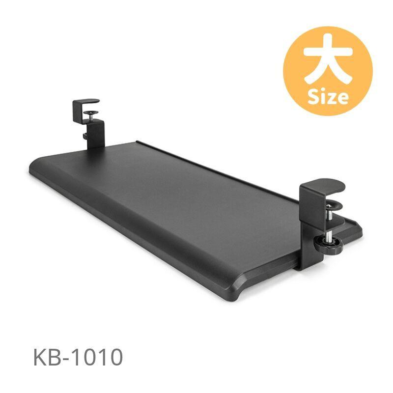 AIDATA 愛得他 人體工學鍵盤架/70x31cm KB-1010