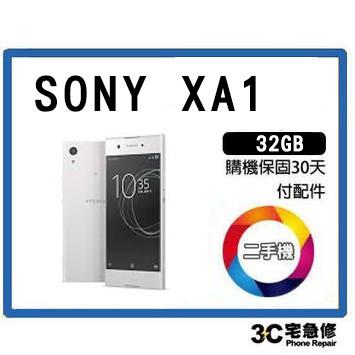 💯【二手】Sony Xperia XA1 附配件,售後保固10天