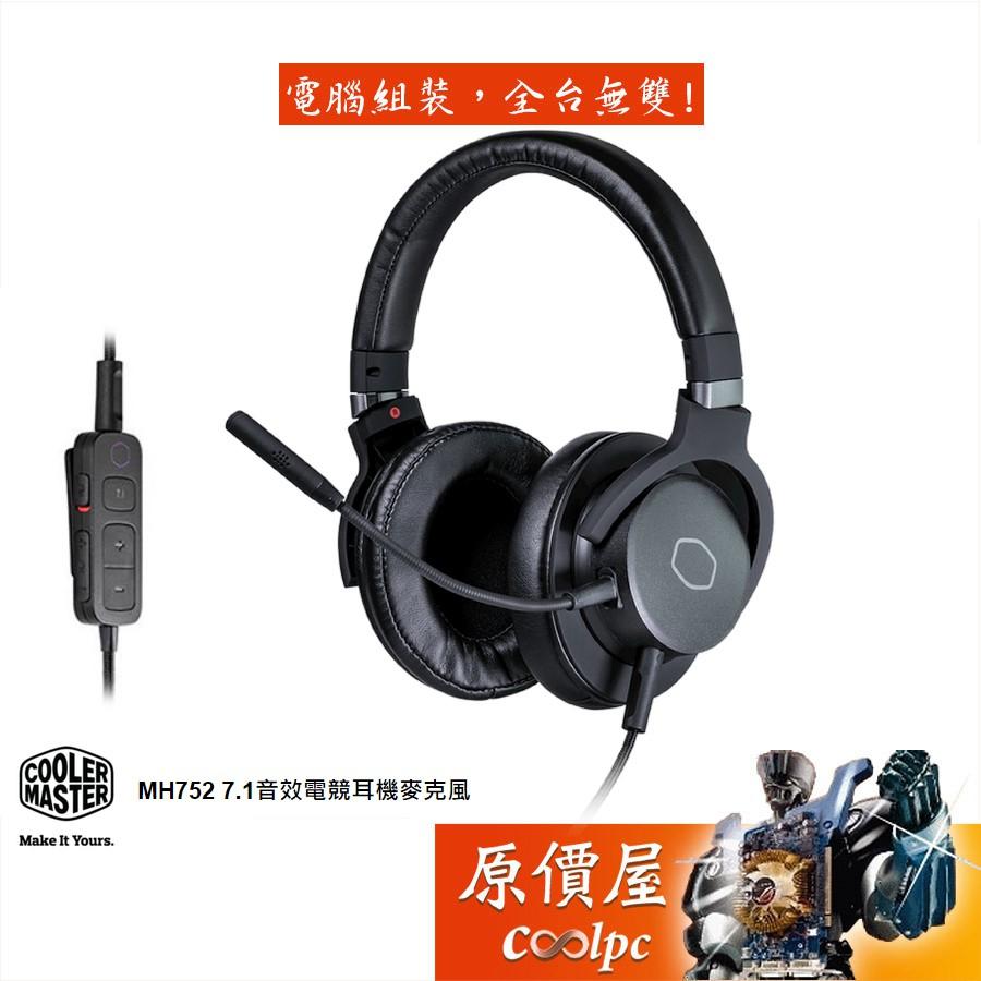 CoolerMaster酷碼 MH752 有線3.5/40mm單體/虛擬7.1/USB音效卡/電競/耳麥/原價屋