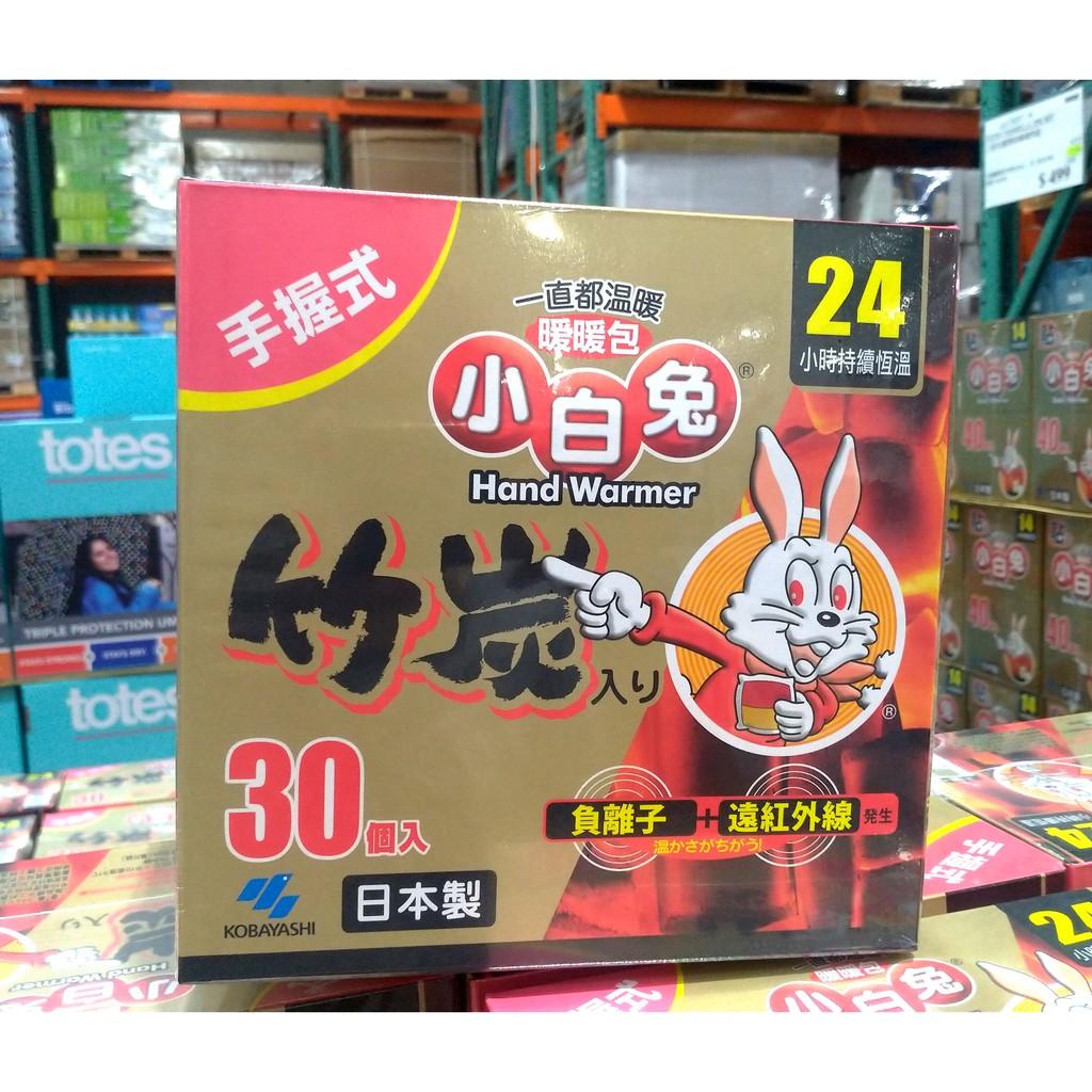 【衝評價】天天好市多代購 日本 小白兔暖暖包 貼式暖暖包14小時X40入 / 手握式24小時X30入 COSTCO代買