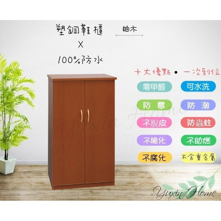 【促銷款】 新款!!塑鋼雙門鞋櫃(附活動格版)(緩衝門片)(柚木),290-06