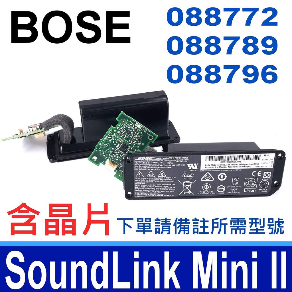 原廠 全新 BOSE SoundLink Mini 2 電池 含晶片 088796 088789 088772