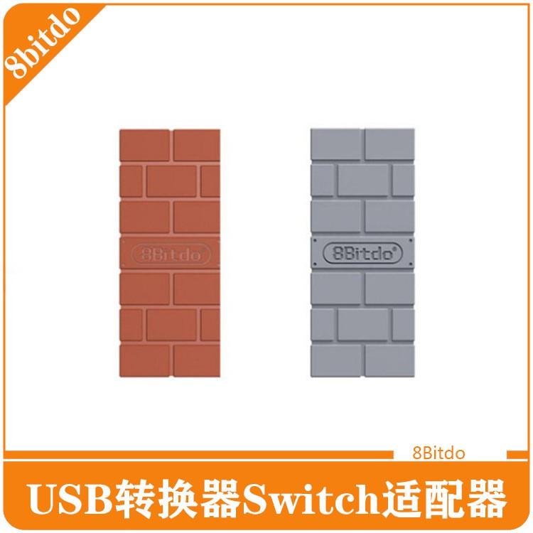 【台灣發貨-免運】八位堂8Bitdo無線藍牙遊戲手柄接收器PS迷你USB Switch轉換適配器