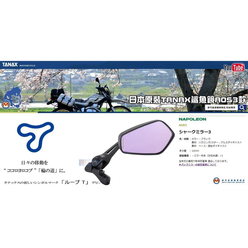 麥可倉庫機車精品【日本原裝TANAX 鯊魚 照後鏡 AOS3款】