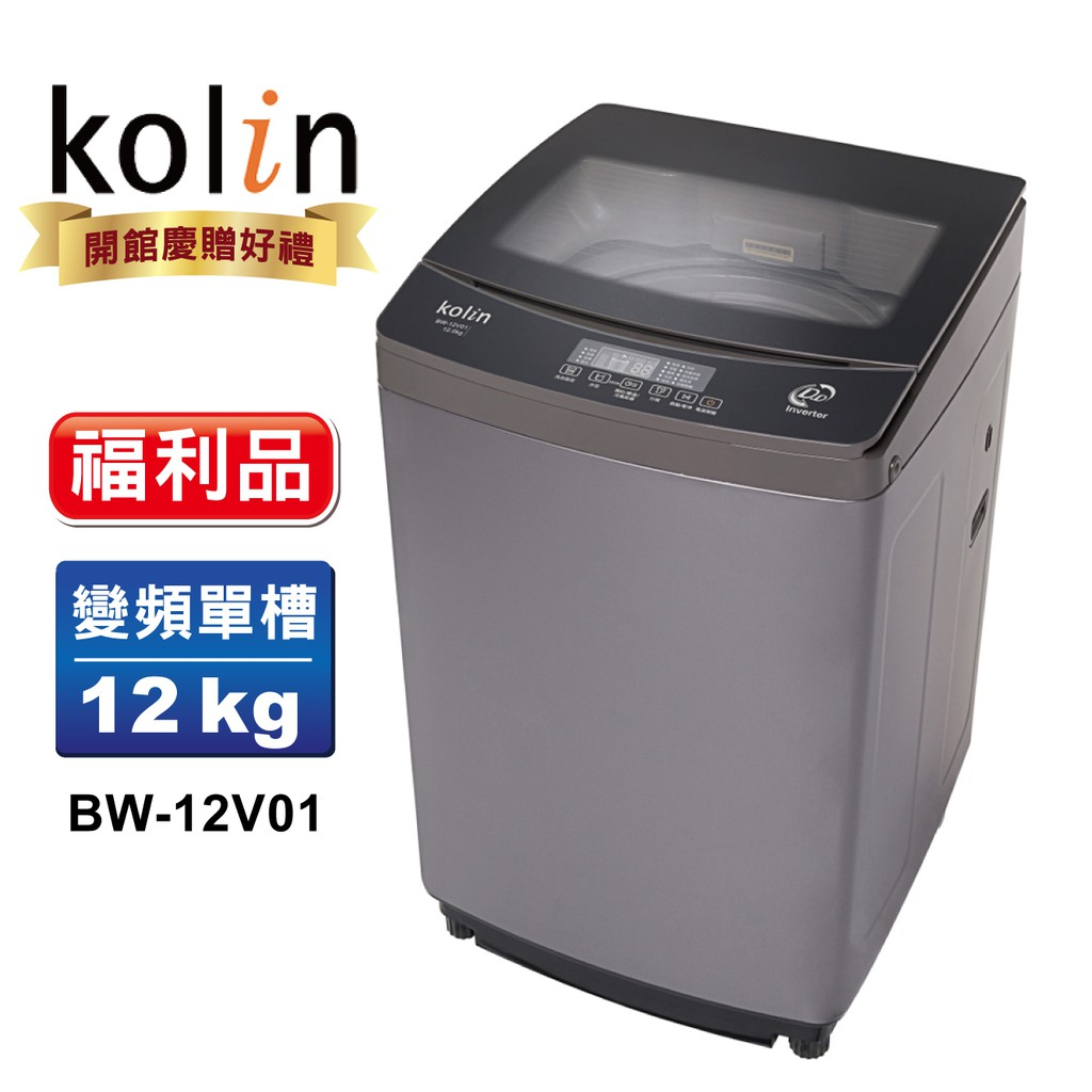 【Kolin 歌林】福利品12公斤變頻單槽全自動洗衣機BW-12V01(送基本安裝+舊機回收)